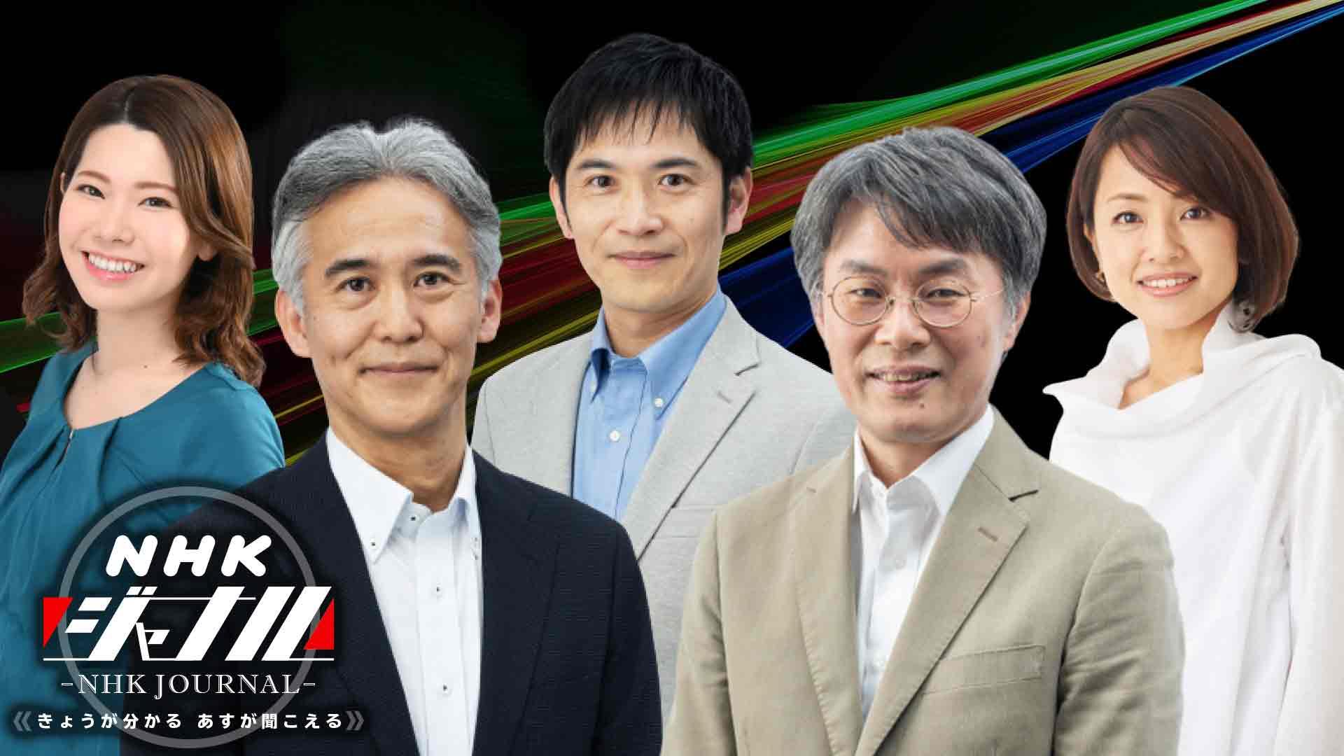 NHKジャーナル