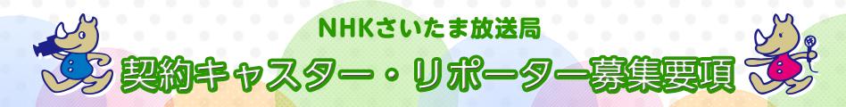 NHKさいたま放送局 キャスター・リポーター募集要項