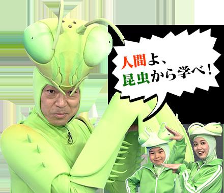 人間よ、昆虫から学べ!