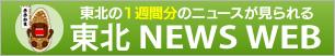 東北NEWS WEB