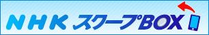 NHKスクープボックス