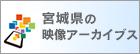 宮城県の映像アーカイブス