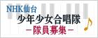 NHKsendai少年少女合唱隊