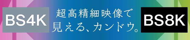 12月1日から4K8K本放送スタート!