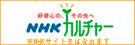 NHKカルチャー ※NHKサイトを離れます