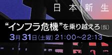 """日本新生 """"インフラ危機を乗り越えろ"""""""