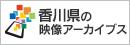 香川県の映像アーカイブス