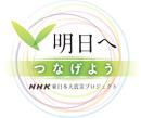 明日へ-支えあおう- NHK東日本大震災プロジェクト