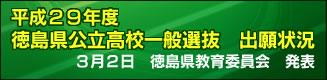 徳島県公立一般選抜
