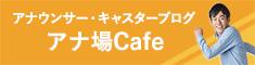 アナ場Cafe