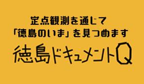 徳島ドキュメントQ