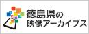 徳島県の映像アーカイブス