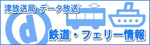 鉄道・フェリー情報
