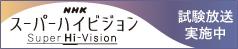8K試験放送