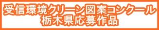 第49回 受信環境クリーン図案コンクール 栃木県応募作品