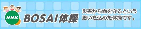 NHK BOSAI体操