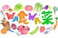WA食WA菜(レシピ)