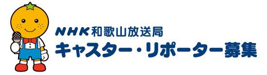 平成29年度 NHK和歌山放送局 キャスター・リポーター募集