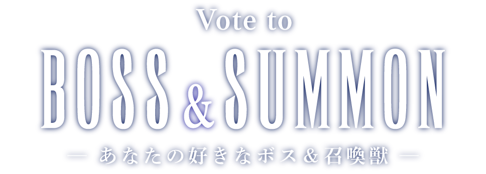 Vote to MONSTER あなたの好きなボス&召喚獣