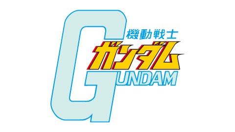 画像:ロゴ:機動戦士ガンダム