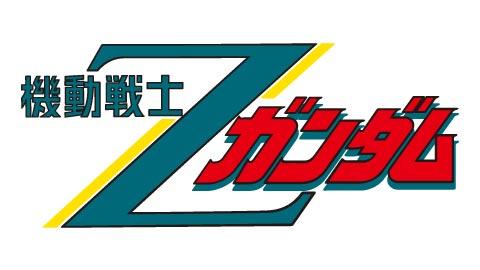 画像:ロゴ:機動戦士Zガンダム
