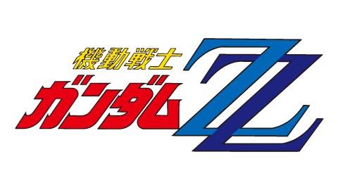 画像:ロゴ:機動戦士ガンダムZZ
