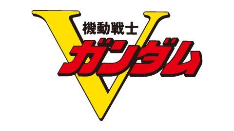 画像:ロゴ:機動戦士Vガンダム