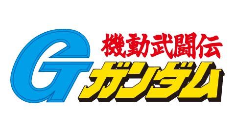 画像:ロゴ:機動武闘伝Gガンダム