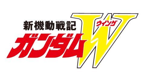 画像:ロゴ:新機動戦記ガンダムW