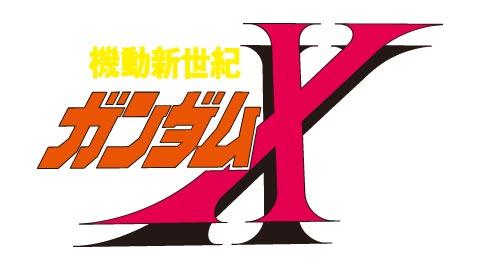 画像:ロゴ:機動新世紀ガンダムX