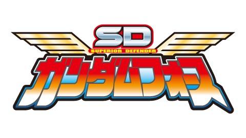 画像:ロゴ:SDガンダムフォース