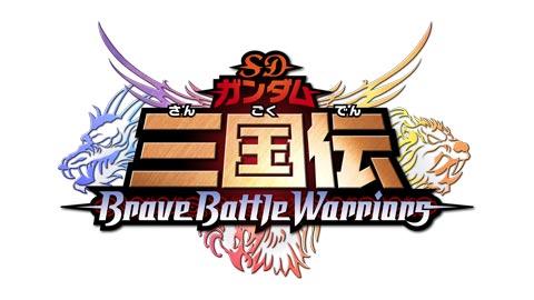 画像:ロゴ:SDガンダム三国伝Brave Battle Warriors