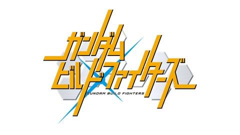画像:ロゴ:ガンダムビルドファイターズ