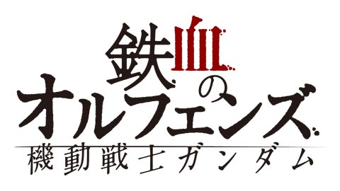 画像:ロゴ:機動戦士ガンダム 鉄血のオルフェンズ