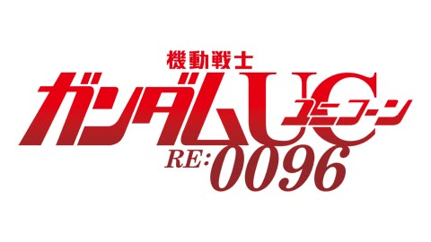 画像:ロゴ:機動戦士ガンダムユニコーン RE:0096