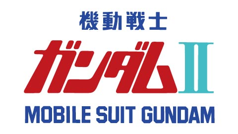 画像:ロゴ:機動戦士ガンダムII 哀・戦士編