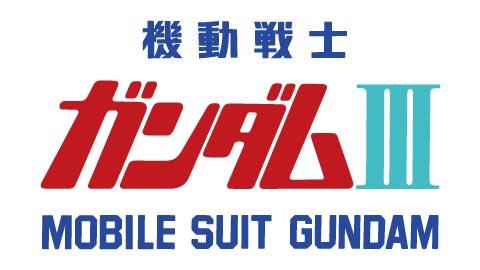画像:ロゴ:機動戦士ガンダムIII めぐりあい宇宙編