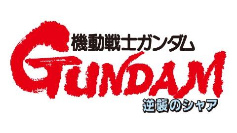 画像:ロゴ:機動戦士ガンダム逆襲のシャア