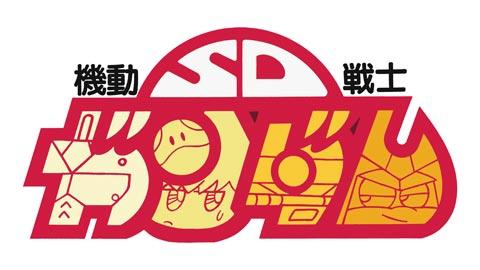 画像:ロゴ:機動戦士SDガンダム