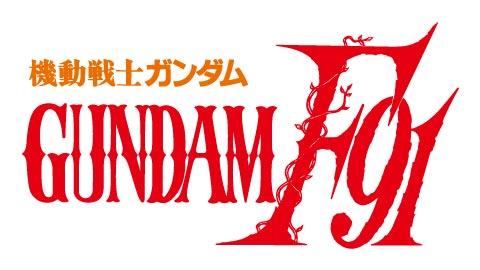 画像:ロゴ:機動戦士ガンダムF91