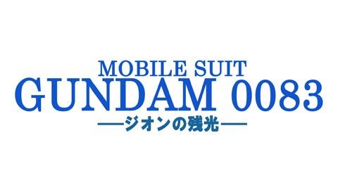 画像:ロゴ:機動戦士ガンダム0083 -ジオンの残光-