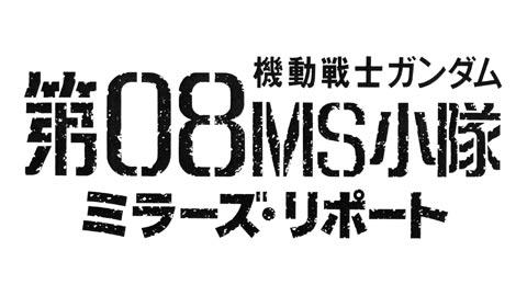 画像:ロゴ:機動戦士ガンダム 第08MS小隊 ミラーズ・リポート