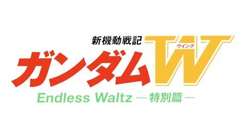 画像:ロゴ:新機動戦記ガンダムW Endless Waltz -特別篇-