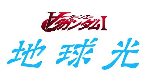 画像:ロゴ:∀ガンダム I 地球光