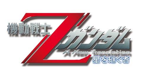 画像:ロゴ:機動戦士Zガンダム 星を継ぐ者