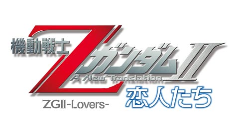画像:ロゴ:機動戦士ZガンダムII 恋人たち