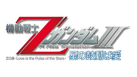 画像:ロゴ:機動戦士ZガンダムIII 星の鼓動は愛