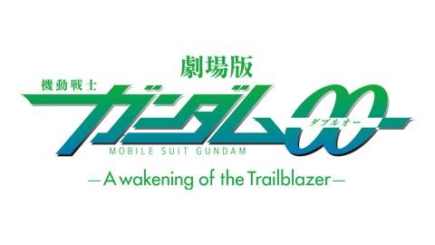 画像:ロゴ:機動戦士ガンダム00 -A wakening of the Trailblazer-