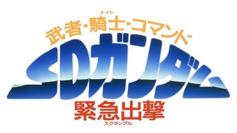 画像:ロゴ:武者・騎士・コマンド SDガンダム緊急出撃