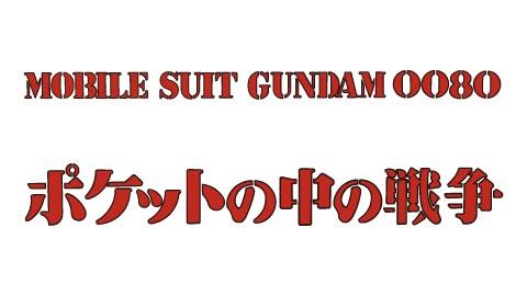 画像:ロゴ:機動戦士ガンダム0080 ポケットの中の戦争